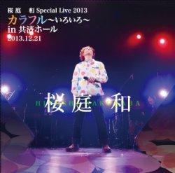 画像1: 桜庭 和/桜庭 和Special Live2013【カラフル〜いろいろ】IN共済ホール
