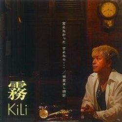 画像1:  霧〜KiLi〜/「言えなかった さよなら・・・/ 目覚まし時計」