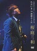 桜庭 和/Special Live 2014 ただいま in 道新ホール