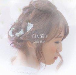 画像1: 近藤佑香 / 「白も霧も」
