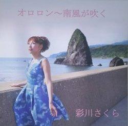 画像1: 彩川さくら / 「オロロン〜南風が吹く」