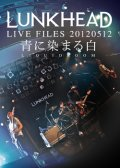 LUNKHEAD / LIVE FILES 20120512〜青に染まる白〜【CHKY-0016】