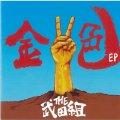 THE 武田組 / 金色 EP