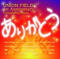 UNION FIELD 1st Anniversary Compilation ALBUM『ありがとう』