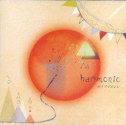 画像1: ポリプロピレン / harmonic