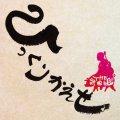 THE 武田組 / ひっくりかえせ