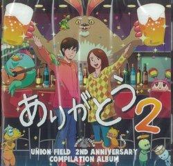 画像1: UNION FIELD 2ND Anniversary Compilation ALBUM『ありがとう2』
