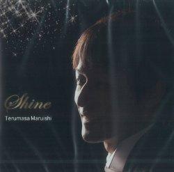 画像1: 丸石 輝正 / 「Shine」