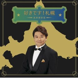 画像1: 永井崇多宏 / 好きです!札幌