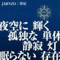 JARNZΩ / 「徨星 / LEAP」