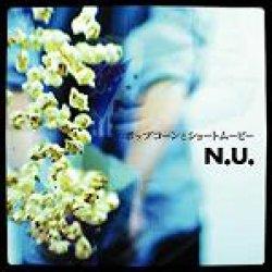 画像1: N.U. / 「ポップコーンとショートムービー」