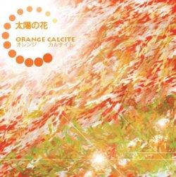 画像1: ORANGE CALCITE /「太陽の花」