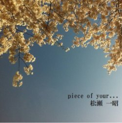 画像1: 松瀬一昭 / 「piece of your...」
