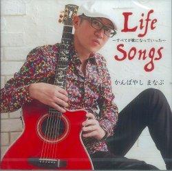 画像1: かんばやしまなぶ / 「Life Songs」