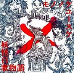 画像1: モノノケユースケ  / 「妖怪百歌物語」