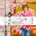桜庭和 / 「春うた」