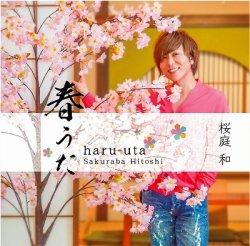 画像1: 桜庭和 / 「春うた」