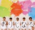 JARNZΩ /「おりじなるΩ」[ 2018.05.23発売NewAlbum]