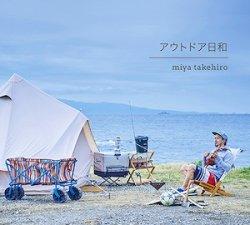 画像1: miya takehiro / 「アウトドア日和」