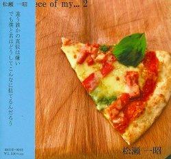 画像1: 松瀬一昭 / 「piece of my...2」