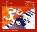 CoRai(コライ) /  「Journey into CoRai〜コライへの旅〜」2018.08.27発売