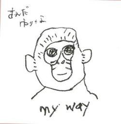 画像1: まえだゆりな /「my way」
