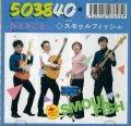 スモゥルフィッシュ /「503840」(40/ヨンジュウ)