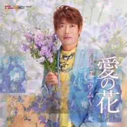 画像1: 阿部卓馬/「愛の花〜デルフィニウム〜」