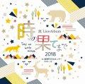流 / 「 LiveAlbum『時の果てまで』2018 in 音更町文化センター大ホール」