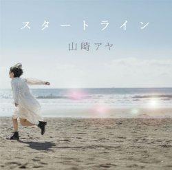 画像1: 山崎アヤ /「スタートライン」