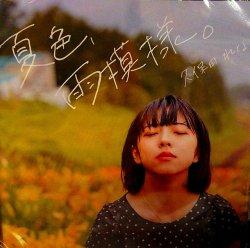 画像1: 久保田れな/ 「夏色、雨模様。」