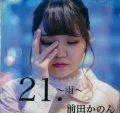 前田かのん/「21 〜雨〜」