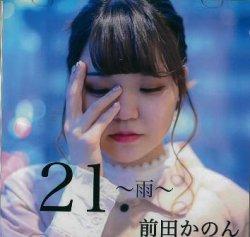 画像1: 前田かのん/「21 〜雨〜」