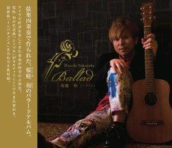 画像1: 桜庭和 / 「Ballad(バラッド)」