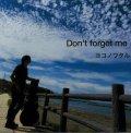 ヨコノワタル / 「Don't forget me」