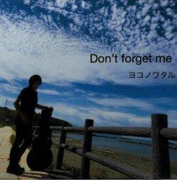 画像1: ヨコノワタル / 「Don't forget me」