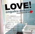V.A / 「LOVE!ongaku-dokoro」2020/06/01発売