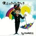 2gMONKEYZ/「僕らのタッタッタラッタ」 2014.10.29リリース
