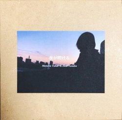 画像1: 高井麻奈由 /「夜が明ける」