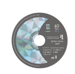 """画像1: 流 / 「Self Cover Album 2020""""星盤""""」2020/12/25発売"""
