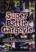 Gargoyle(ガーゴイル) / 「Super Battle Gargoyle」