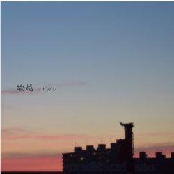 画像1: アビガシ / 「踰越」