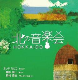 画像1: 北の音楽会 / ホンヤミカコ・曽山良一・新村泰文