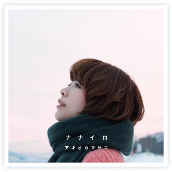 画像1: アキオカマサコ / ナナイロ