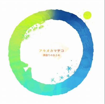 画像1: アキオカマサコ /「弾語りのまとめ」