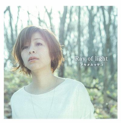 画像1: アキオカマサコ /「Ray of light」