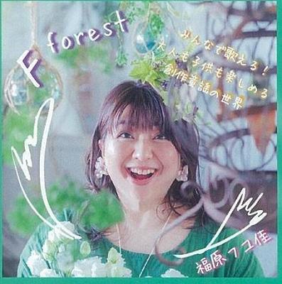 画像1: 福原フユ佳 / 「F forest」