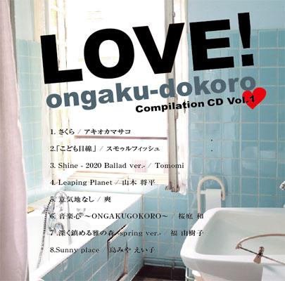 画像1: V.A / 「LOVE!ongaku-dokoro」2020/06/01発売